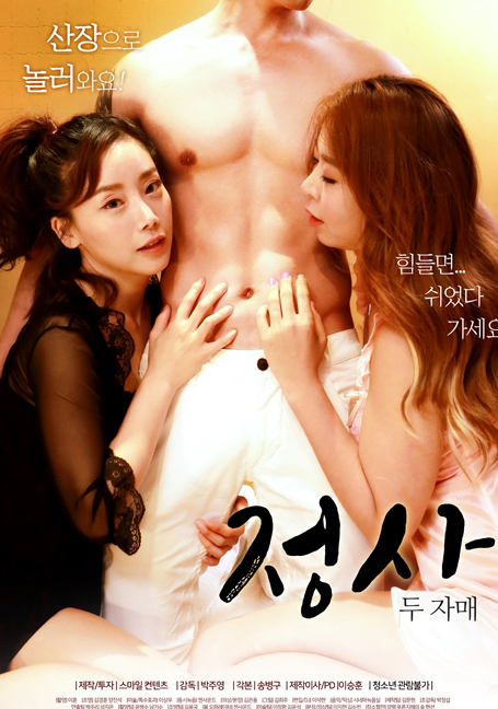 An.Affair.Two.Sisters[Uncut]