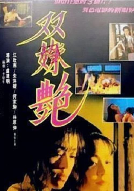 Two Girls Faced (1995)