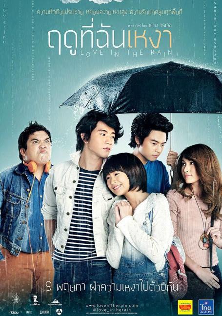 Love in the Rain (2013) ฤดูที่ฉันเหงา