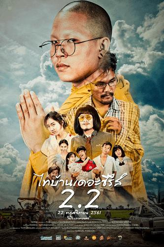 Thi-Baan The Series 2.2 (2018) ไทบ้านเดอะซีรีส์ 2.2