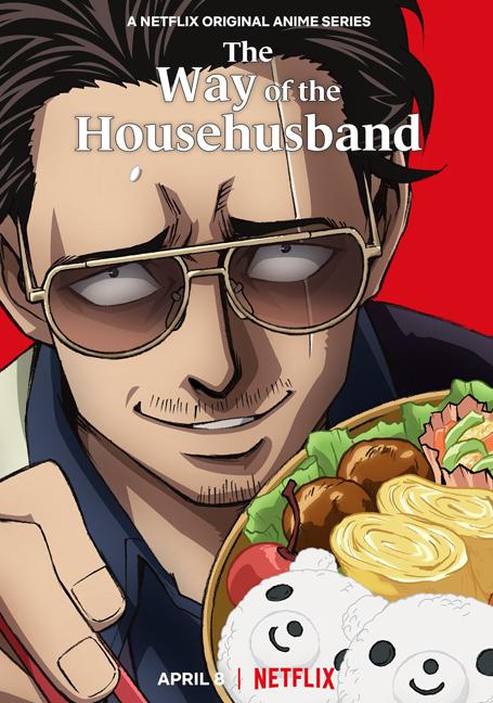 The Way of the Househusband (2021) พ่อบ้านสุดเก๋า