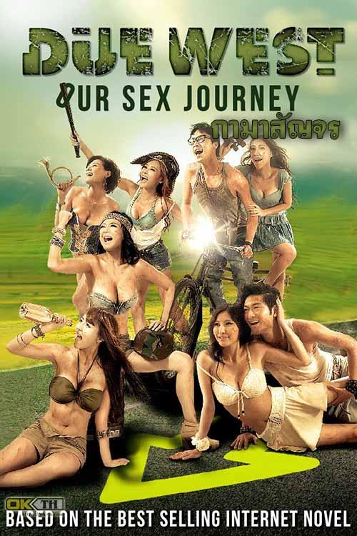 Due.West.Our.Sex.Journey[2012]