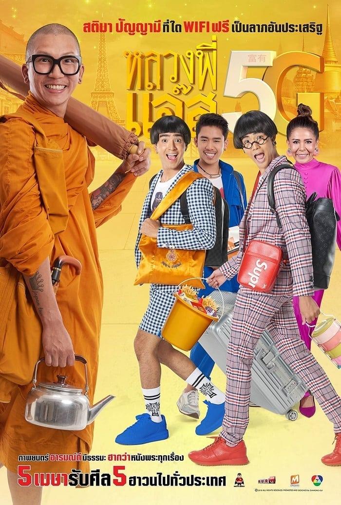 Luang Phee Jazz 5G (2018) หลวงพี่แจ๊ส 5G