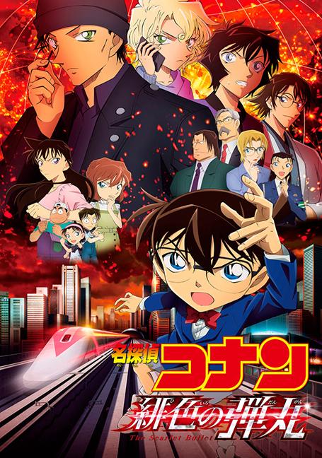 Detective Conan The Scarlet Alibi (2021)  ยอดนักสืบจิ๋วโคนัน ผ่าปริศนาปมมรณะ