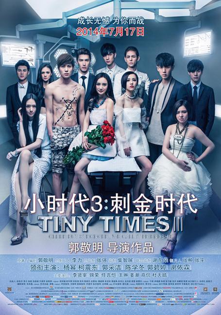 Tiny Times 3.0 (2014) วันเวลาคราทุกข์ทน