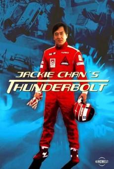 Thunderbolt (1995) เร็วฟ้าผ่า