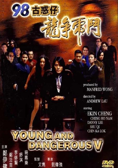 Young & Dangerous 5 (1998) กู๋หว่าไจ๋ 5 ฟัดใหญ่เมืองตะลึง