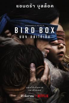 Bird Box มองอย่าให้เห็น