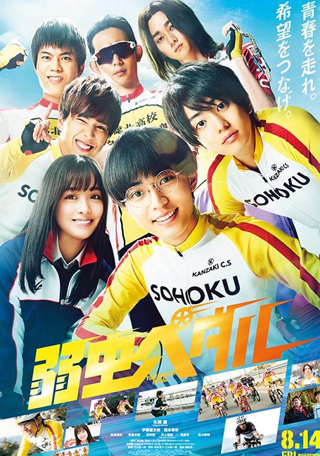 Yowamushi Pedal: Up The Road (2020) Yowamushi Pedal โอตาคุน่องเหล็ก