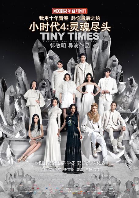 Tiny Times 4.0 (2015) ตราบจนสิ้นชีวา
