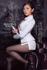 IPTD-398 ครูสาวสุดสวย ซับไทยเอวี