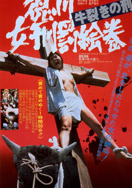 The.Joy.of.Torture.2.Oxen[1976]