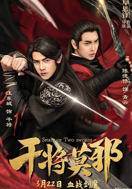 Spirit of Two Swords (2020) ตำนานกันเจี้ยงโม่เหยีย