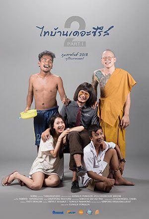Thi-Baan The Series 2.1 (2018) ไทบ้าน เดอะซีรี่ส์ 2.1