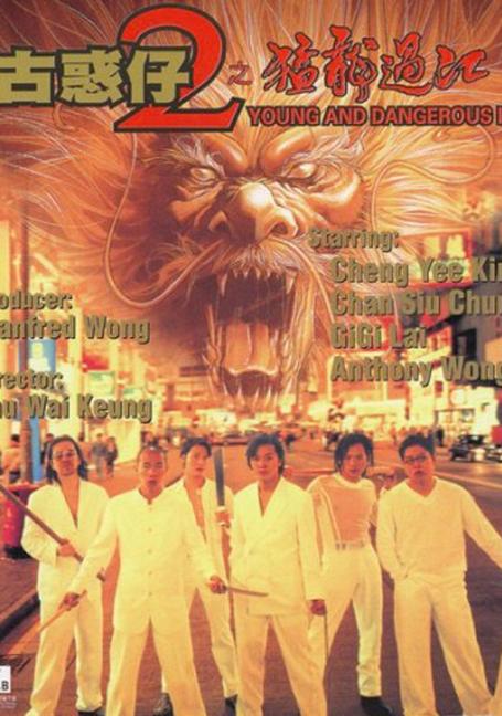 Young & Dangerous 2 (1996)  กู๋หว่าไจ๋ 2