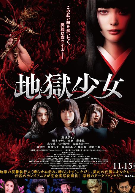 Hell Girl (Jigoku Shojo) สัญญามรณะ ธิดาอเวจี Live Action