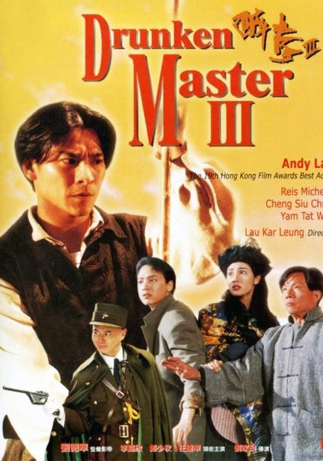Drunken Master III (1994) ไอ้หนุ่มหมัดเมา 3