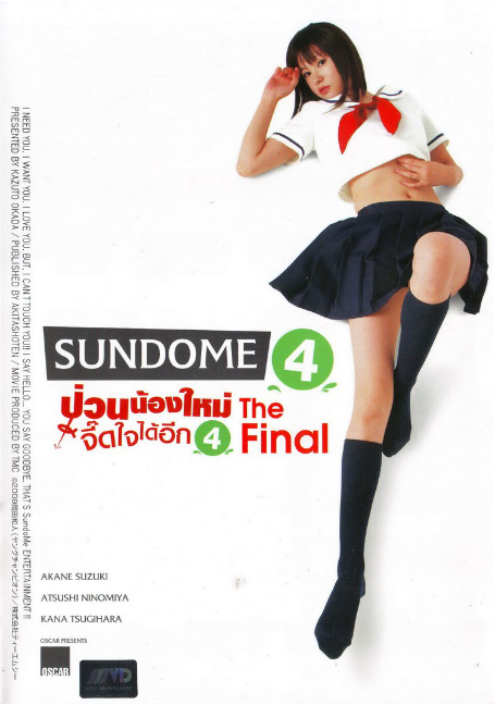 Sundome.4[2009]ป่วนน้องใหม่จี๊ดใจได้อีก ภาค4
