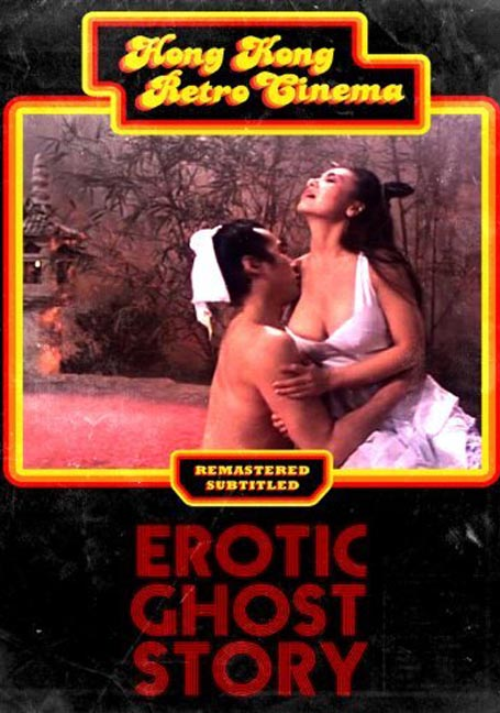 Erotic.Ghost.Story[1990]