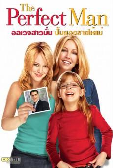 The Perfect Man (2005) อลเวงสาวมั่น ปั้นยอดชายให้แม่