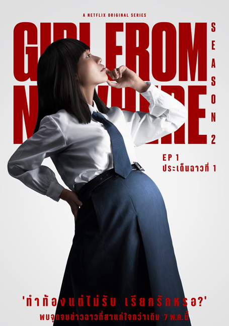 Girl from Nowhere Season 2 (2021) เด็กใหม่ ซีซั่น 2
