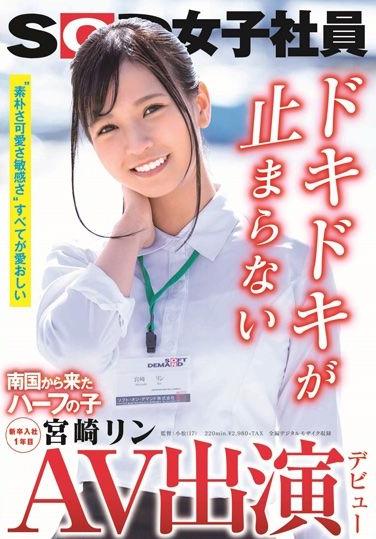 SDJS-066 ลูกครึ่งสาวไทยญี่ปุ่นหน้าใหม่มาแรง