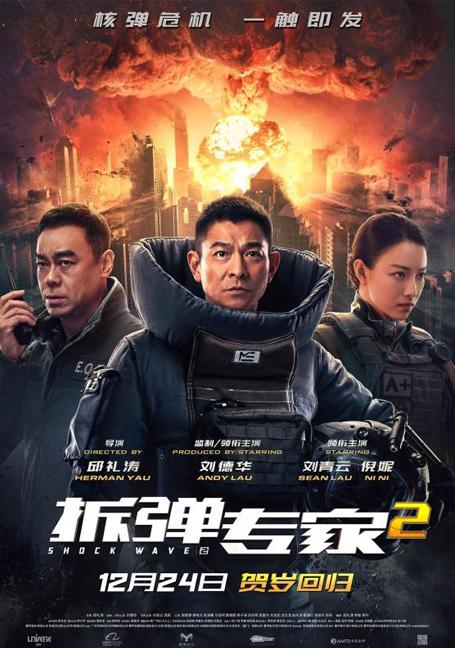 Shock Wave 2 (2020) คนคมล่าระเบิดเมือง 2
