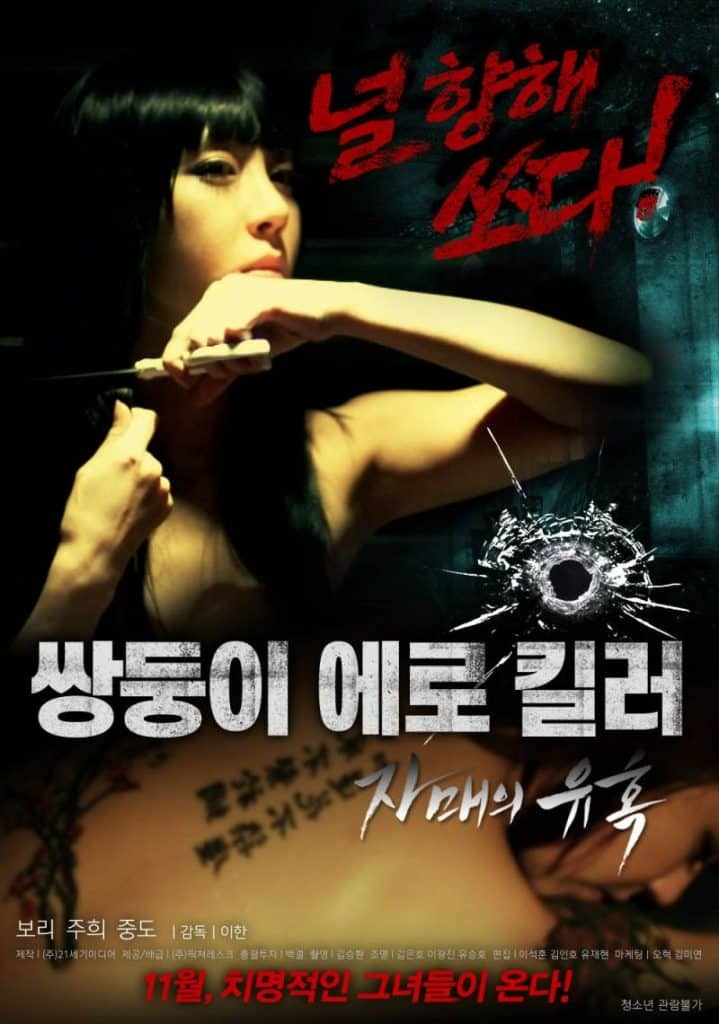 Erotic Twin Killers The Seduction Of The Sisters (2016) [เกาหลี 18+]